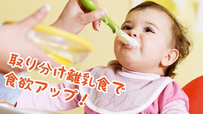 母親が与える離乳食を食べている赤ちゃん