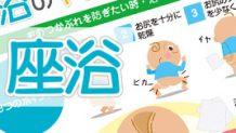 座浴のやり方をマスターして赤ちゃんのおむつかぶれをケア!