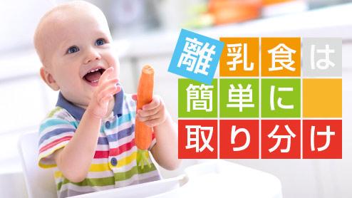 離乳食は取り分けで簡単に!家族が大満足なレシピ5選