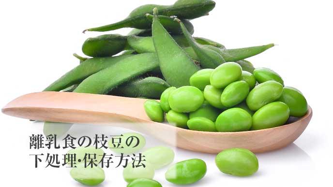 皮を向いた枝豆と殻つきの枝豆