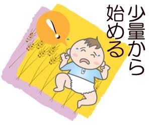 小麦アレルギー注意