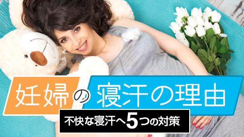 妊婦が寝汗をかくのはなぜ?不快な寝汗へ5つの対策
