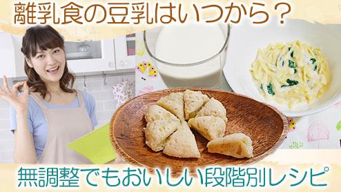 離乳食の豆乳はいつから?無調整でもおいしい段階別レシピ