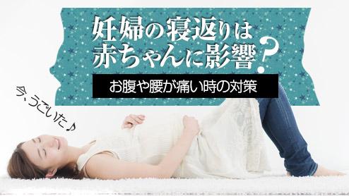 妊婦の寝返りは赤ちゃんに影響する?お腹や腰が痛い時の対策