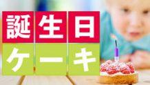 1歳の誕生日ケーキは市販NG?手作りの簡単レシピを紹介!