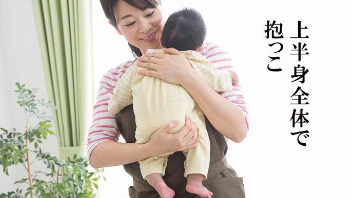 上半身全体で赤ちゃんを抱っこする