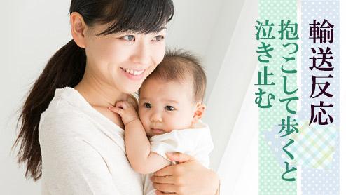 輸送反応とは?抱っこして歩くと赤ちゃんが泣き止む理由