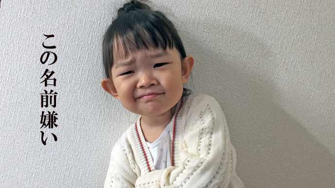 不満な表情の幼児