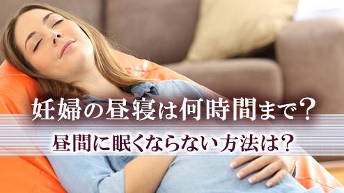 妊婦の昼寝は何時間まで?夜に影響させない睡眠のとり方