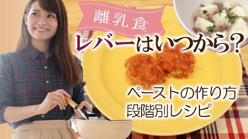 離乳食にレバーはいつから?ペーストの作り方&段階別レシピ
