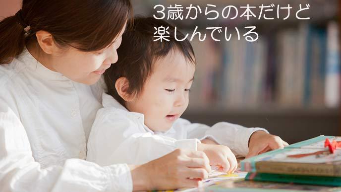 赤ちゃんに絵本を見せている母親