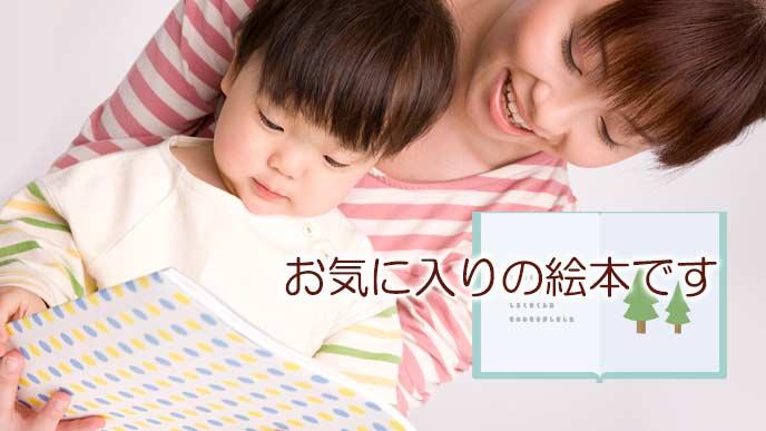 母親と一緒に絵本を楽しむ赤ちゃん