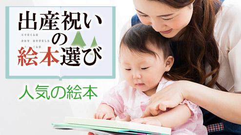 出産祝いの絵本選びのポイント・ママに人気の絵本ランキング