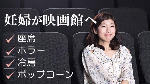 妊婦が映画館に行くときの注意点~ホラーや4Dは大丈夫?