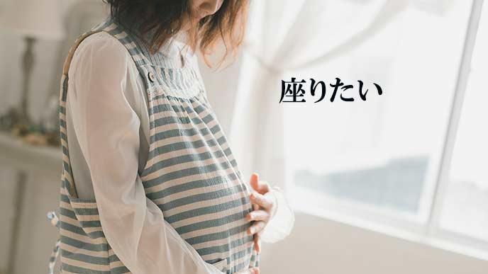 お腹の張りを感じる妊婦