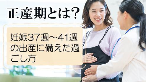 正産期とは?妊娠37週~41週の出産に備えた過ごし方