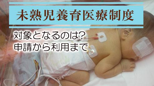 未熟児養育医療制度とは?対象となるのはどんな赤ちゃん?