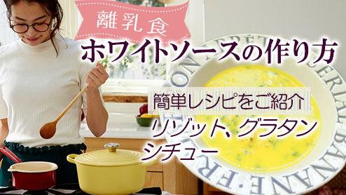 離乳食のホワイトソースの作り方・ソース活用の簡単レシピ