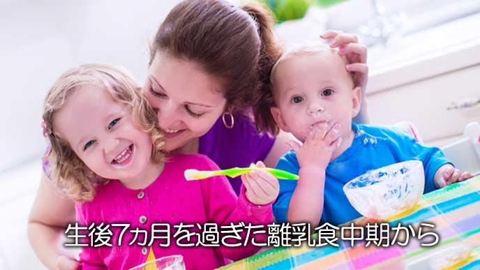 離乳食中期でヨーグルトの離乳食を食べる幼児