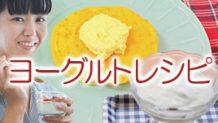 離乳食のヨーグルトでおすすめの種類と市販品は?段階レシピ