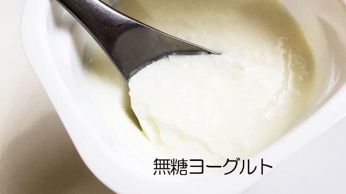 無糖ヨーグルト