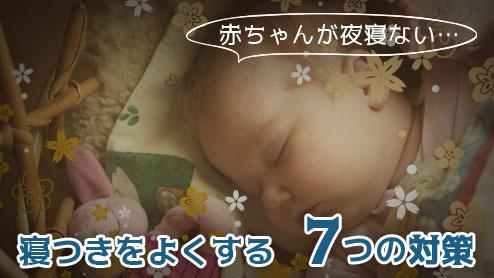 赤ちゃんが夜寝ないのはなぜ?寝つきをよくする7つの対策