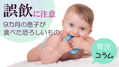 赤ちゃんの誤飲に注意!9カ月の息子が食べた恐ろしいもの