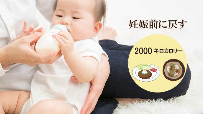 ミルクで育てているママは2000キロカロリー