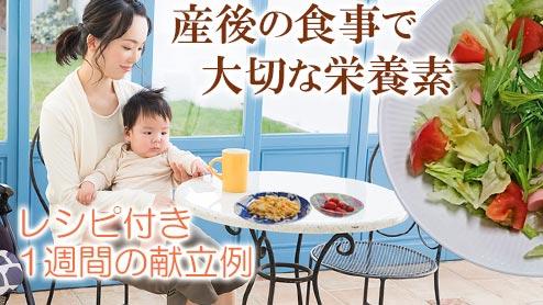 産後の食事で大切な栄養素とは?レシピ付き1週間の献立例