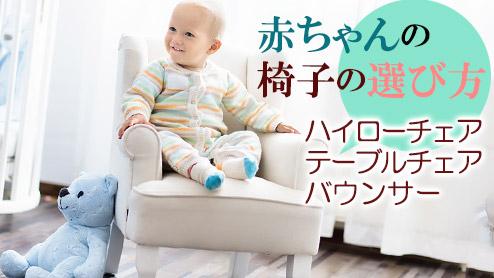 赤ちゃんの椅子の選び方~ベビー用チェア種類ごとの特徴