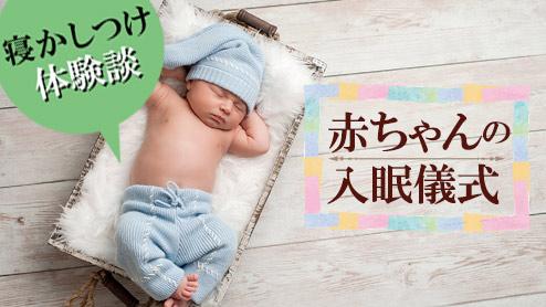 赤ちゃんの入眠儀式8選!効果アリだった先輩ママおすすめの方法