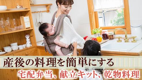 産後の料理を簡単にする8つのコツ!宅配弁当や手抜きでOK
