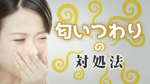 匂いつわりの症状を和らげるために10の対処法