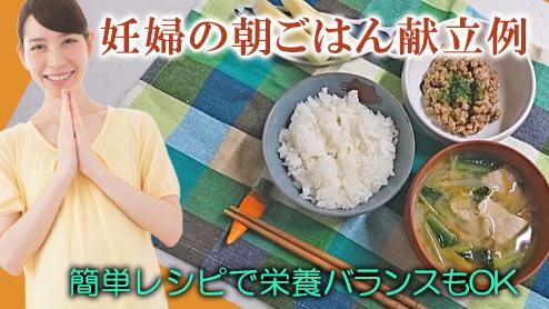 妊婦の朝ごはん献立例~簡単レシピで栄養バランスもOK
