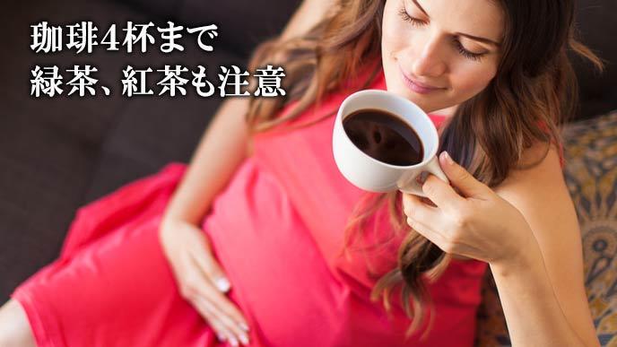 コーヒーを飲む妊婦