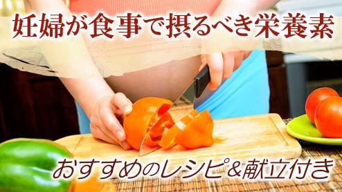 妊婦が食事で摂るべき栄養素!おすすめのレシピ&献立付き
