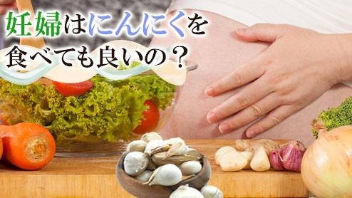 妊婦ににんにくはおすすめの食べ物?臭いを軽減する食べ方