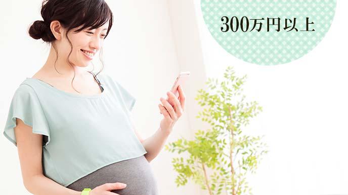 スマホを見る妊婦