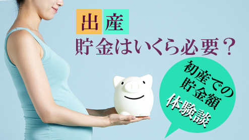 出産に貯金はいくら必要?初産での貯金額はどれくらい体験談