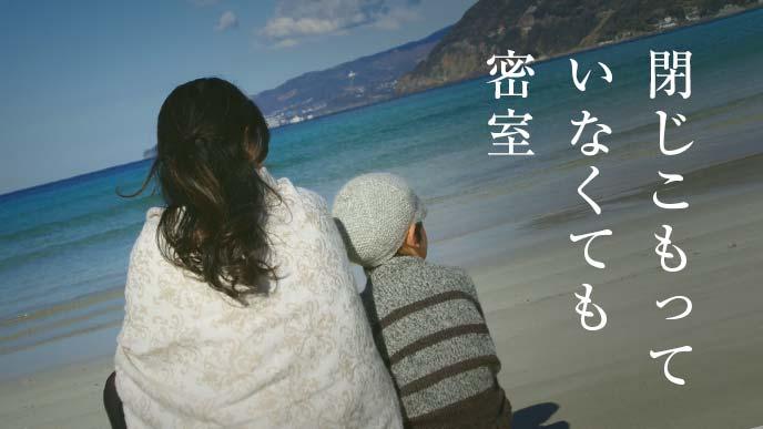 浜辺の親子二人連れ