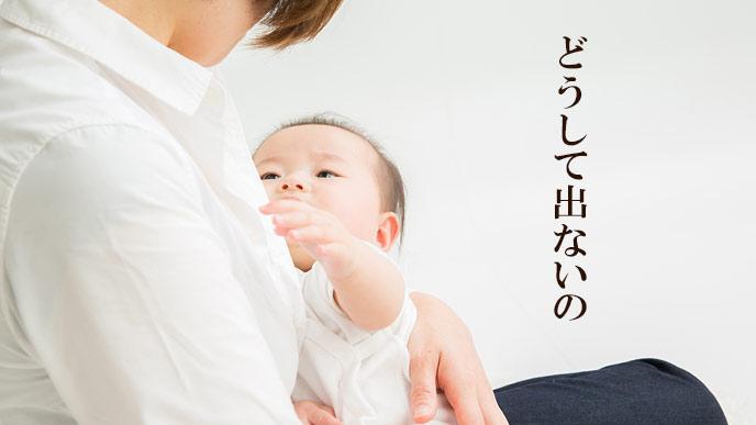 お母さんの胸を見つめる赤ちゃん