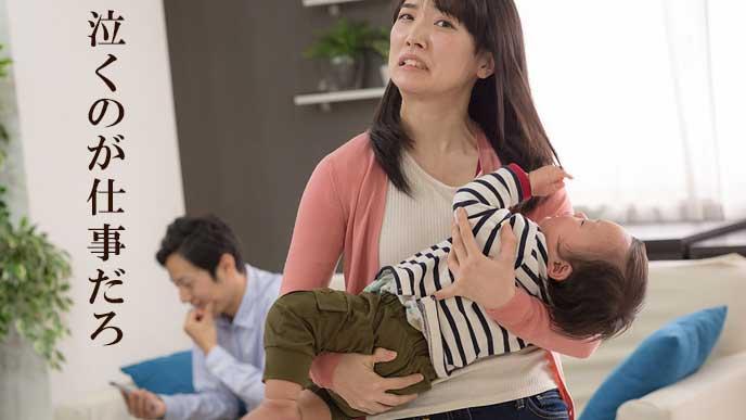 赤ちゃんを抱っこした妻が夫の言葉にイラつく