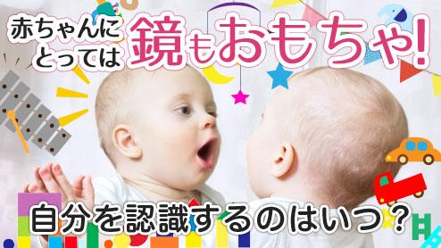 赤ちゃんにとっては鏡もおもちゃ!自分を認識するのはいつ?
