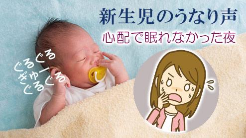 新生児のうなり声が心配で眠れないときの対策