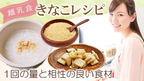離乳食のきなこレシピ~1回の量と相性の良い食材