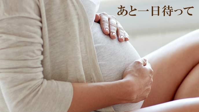 お腹を押さえる妊婦