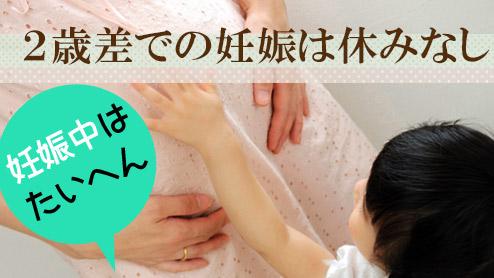 2歳差での妊娠は休みなし!2歳差姉妹を産んだ体験談