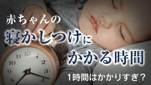 赤ちゃんの寝かしつけにかかる時間は?1時間はかかりすぎ?