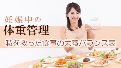 妊娠中の体重管理に悩む私を救った食事の栄養バランス表