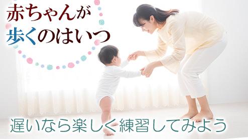 赤ちゃんが歩き始めるのはいつ?歩く練習はどうすればいい?